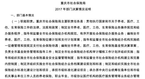 重庆市社会保险局2017年部门决算公开说明-1