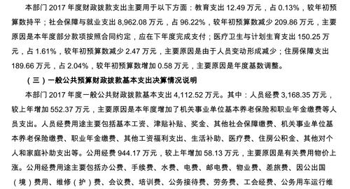 重庆市社会保险局2017年部门决算公开说明-5