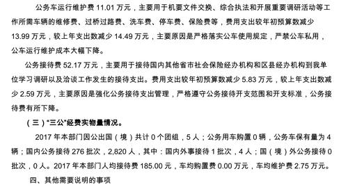 重庆市社会保险局2017年部门决算公开说明-7