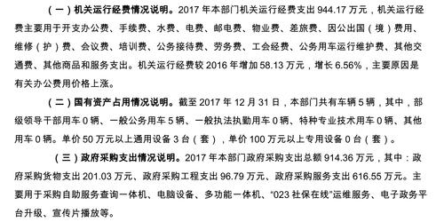 重庆市社会保险局2017年部门决算公开说明-8