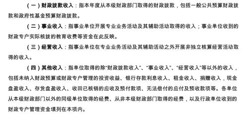重庆市社会保险局2017年部门决算公开说明-10