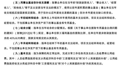重庆市社会保险局2017年部门决算公开说明-11