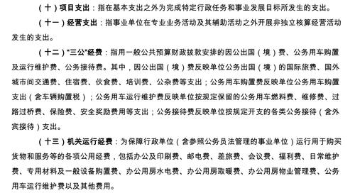 重庆市社会保险局2017年部门决算公开说明-12