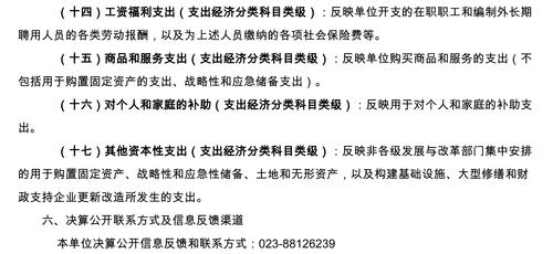 重庆市社会保险局2017年部门决算公开说明-13