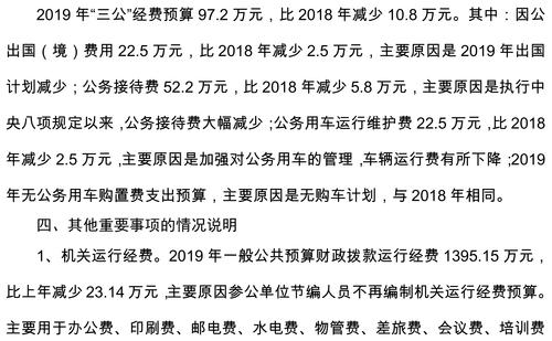 重庆市社会保险局2019年部门预算情况说明-5