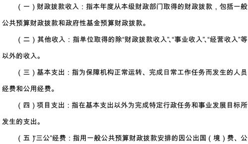 重庆市社会保险局2019年部门预算情况说明-7